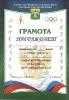 Грамота_9